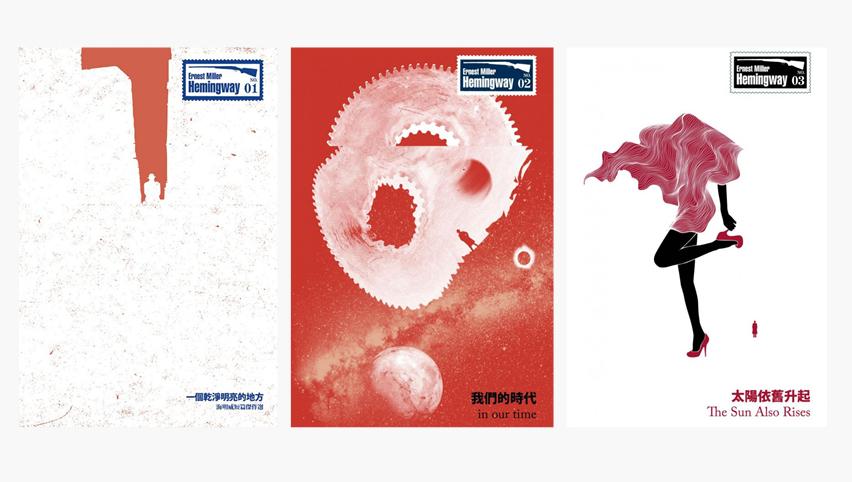 海明威作品,左起:《一個乾淨明亮的地方》、《我們的時代》、《太陽依舊升起》。 圖/逗點文創結社