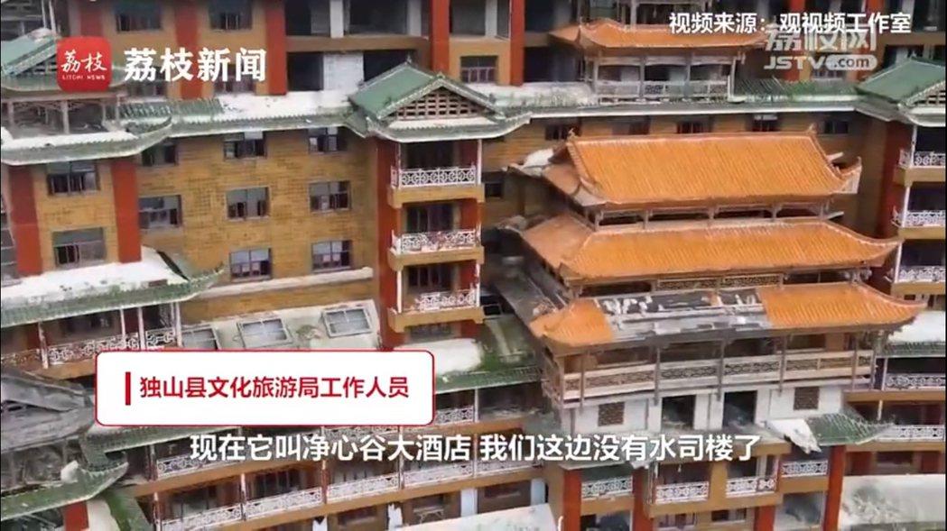 水司樓目前已更名為「淨心谷大酒店」。 圖/微博影片截圖