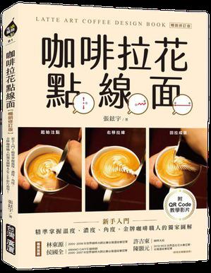 《咖啡拉花點線面》 圖/台灣廣廈提供