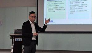 伊頓電氣台灣區研發經理林正浩指出,伊頓的三大發展策略更拓展至能源轉型與數位化領域,他們已經推出儲能功能套件Energy Aware和UPS預診解決方案PredictPulse。