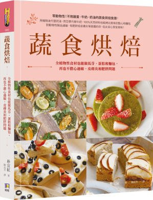 書名/《蔬食烘焙》、作者/朴宣紅(박선홍)、譯者/陳品芳、圖/如何出版社 提供