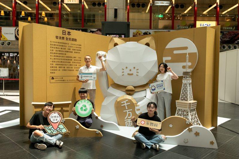 永豐餘彰化廠與朝陽科大合作,打造「好想去日本」裝置藝術。 圖/永豐餘提供