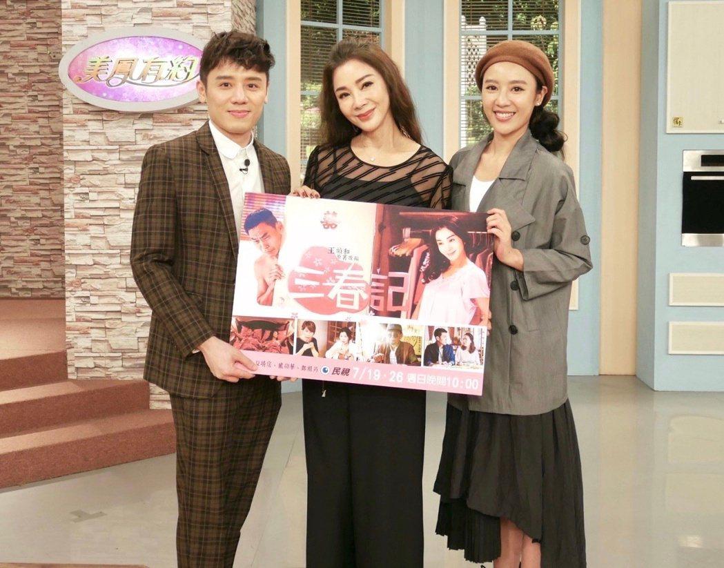 方宥心(右起)、邱志宇開心到「美鳳有約」棚內找陳美鳳錄製「娛樂超skr」。圖/民