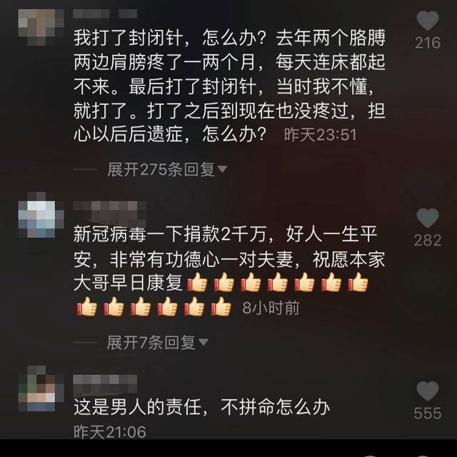 網友更貼出疑似是林瑞陽的發文,發文者自稱打了封閉針。圖/擷自微博