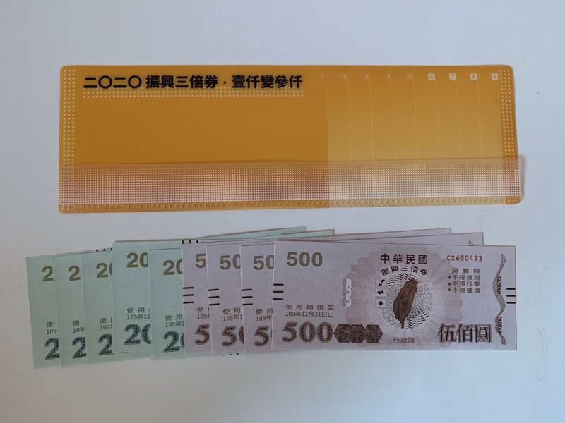 環保人士怒轟三倍券的塑膠片是塑膠垃圾。 圖/報系資料照