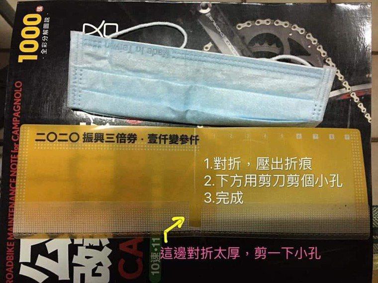 網友貼出塑膠片的改造方法。 圖/爆廢公社公開版
