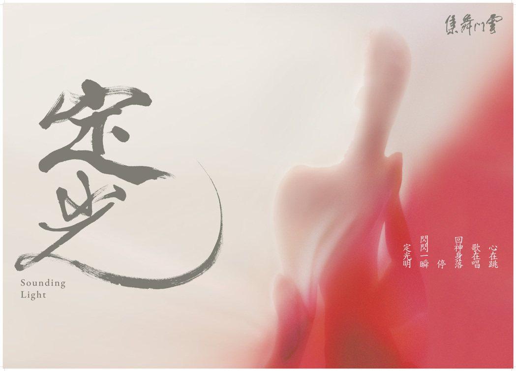 鄭宗龍新作《定光》主視覺。 圖/雲門舞集提供