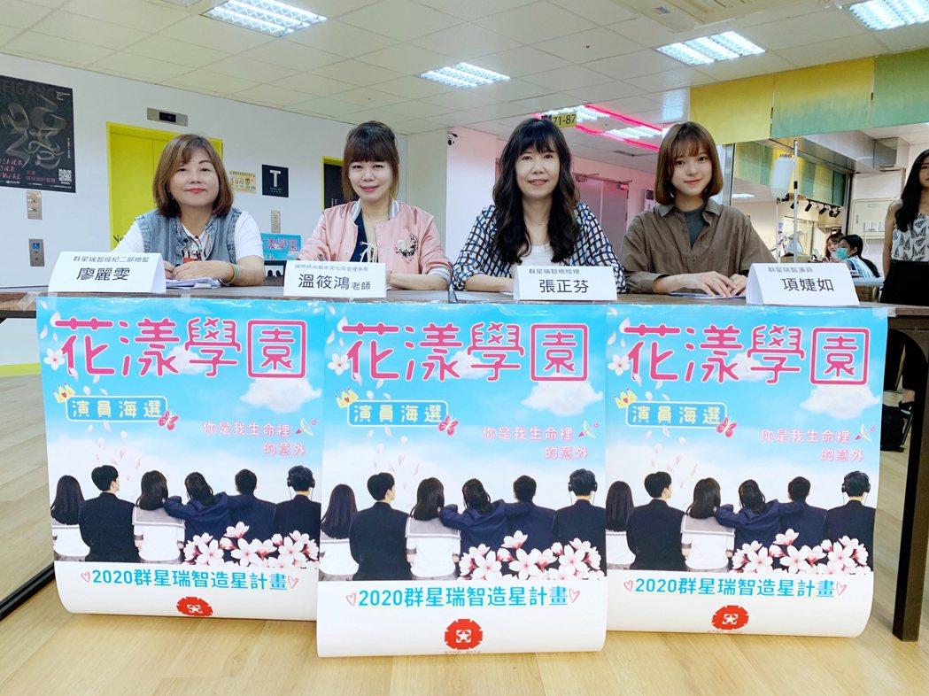 項婕如(右起)、張正芬、溫筱鴻以及廖麗雯擔任「群星瑞智2020造星計畫海選活動」
