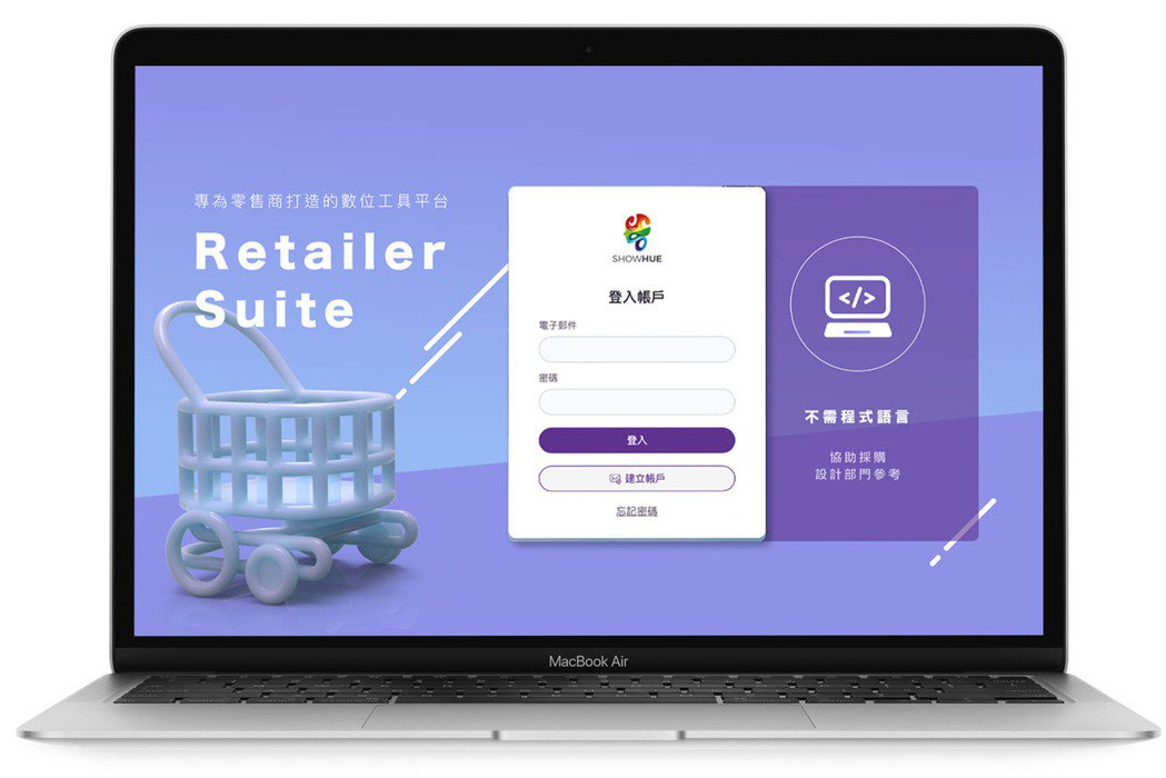選優科技專為零售商打造人工智慧工具平台。(取自官網)