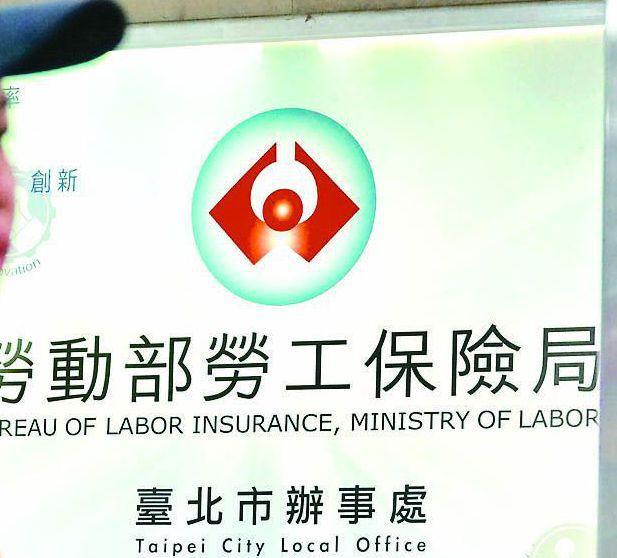 職業工會勞工每年可調薪15%的巧門,已存在17年,起源是勞保局的內控機制。 圖/聯合報系資料照片