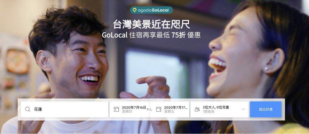 Agoda超殺GoLocal優惠挺國旅。 Agoda /提供