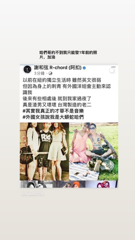 陳芳語否認與謝和弦有一夜情。 圖/擷自陳芳語臉書