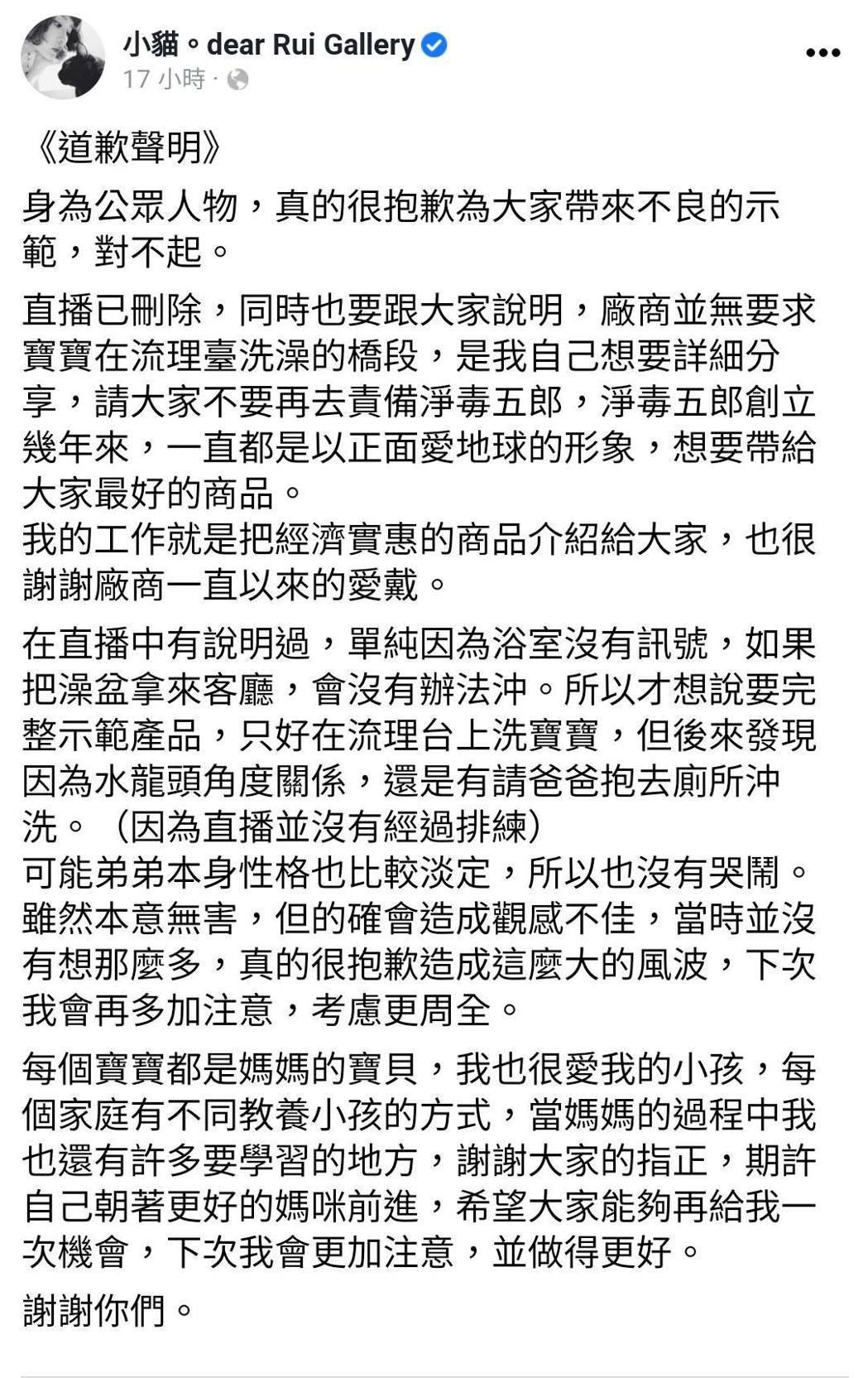 小貓在臉書上發出道歉聲明。 圖/擷自臉書