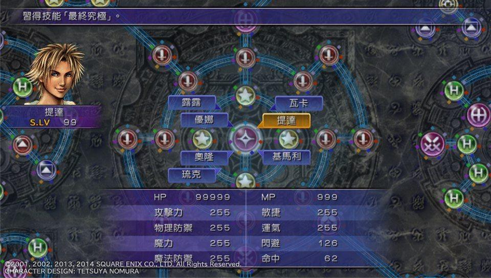 遊戲中的角色升級幻光球盤也是相當特別的系統之一。