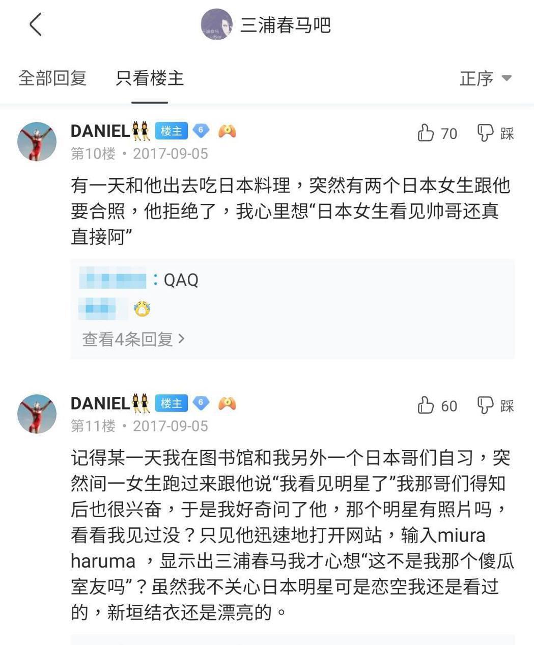 中國網友記錄者當年與三浦春馬在英國當室友相處的點滴。 圖/擷自三浦春馬貼吧