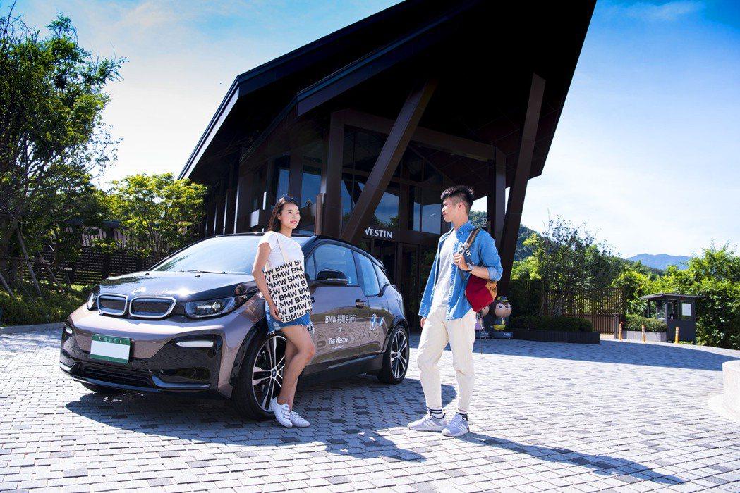 純電系旅行,BMW x WESTIN夏日住房專案今夏最放電。 圖/力麗威斯汀提供