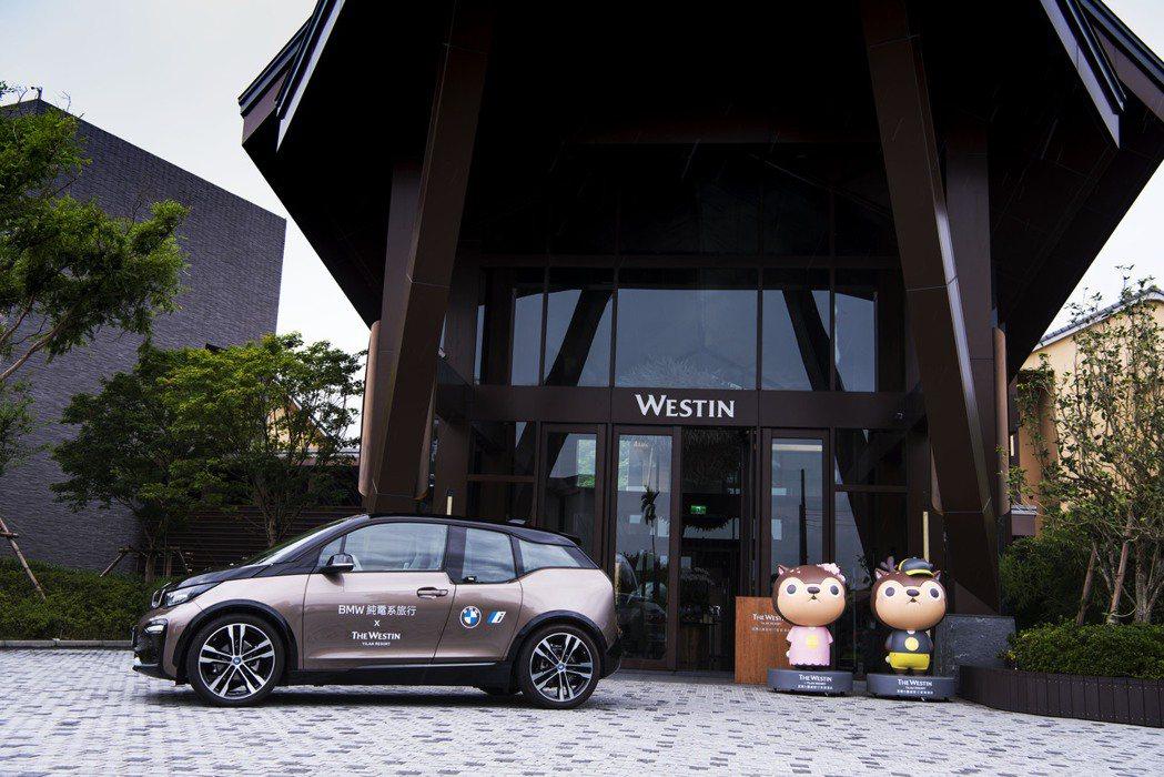 宜蘭力麗威斯汀與BMW台灣總代理汎德汽車聯手打造純電系住房專案。 圖/力麗威斯汀...
