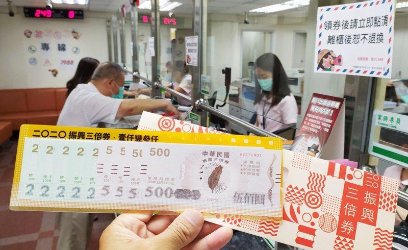 振興三倍券的紙本券包裝與內含塑膠製卡套遭質疑不環保。 聯合報系資料照片/記者林俊良攝影