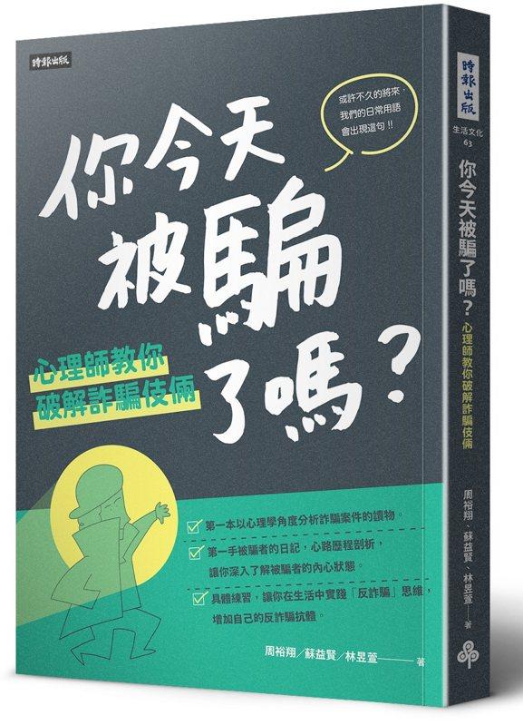 圖、文/時報出版 《你今天被騙了嗎?心理師教你破解詐騙伎倆》