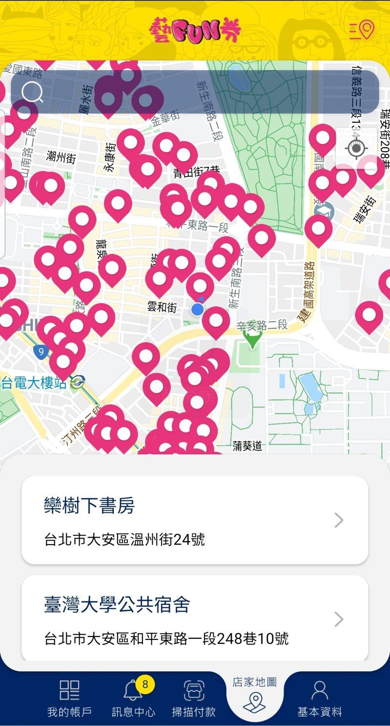 「藝FUN店家」有近1萬2000家加入。圖/文化部提供