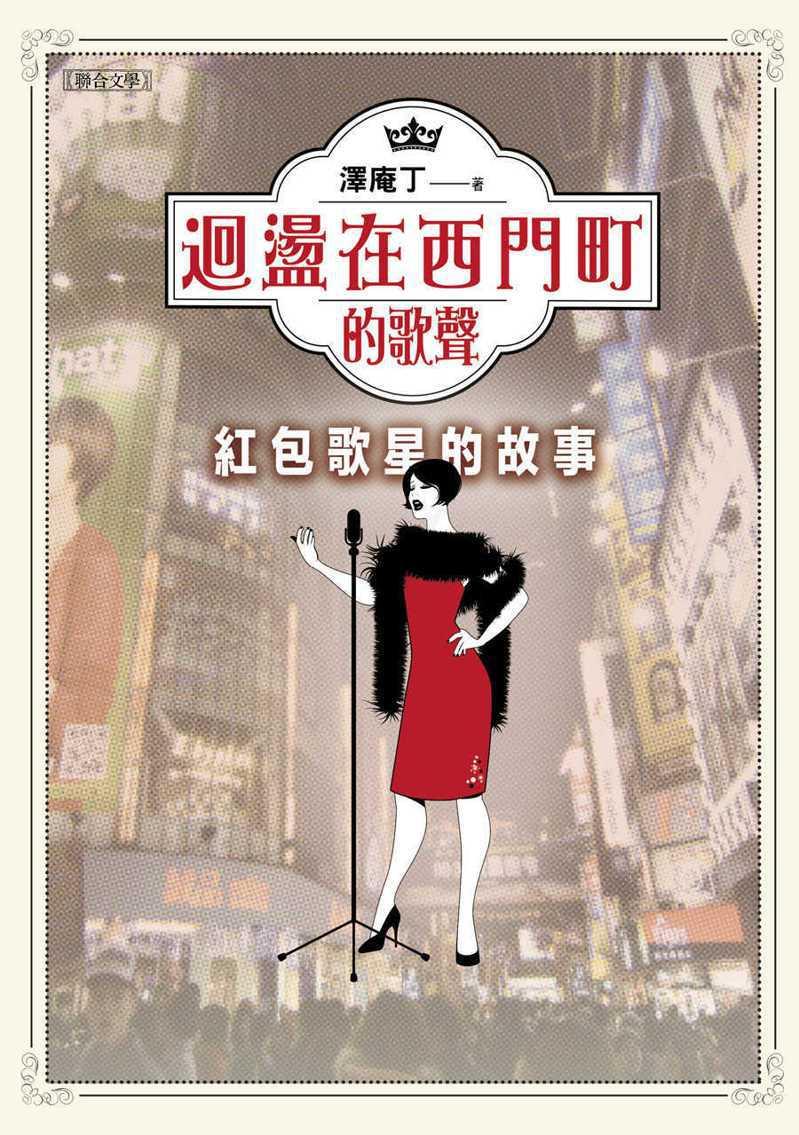 書名:《迴盪在西門町的歌聲:紅包歌星的故事》 作者:澤庵丁 出版社:聯合文學 出版時間:2020年6月24日