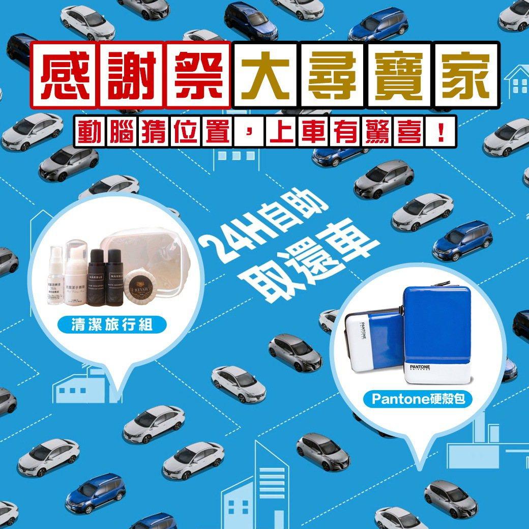 歡慶Smart2go兩萬下載,官方辦上車有驚喜活動。 圖/格上租車提供