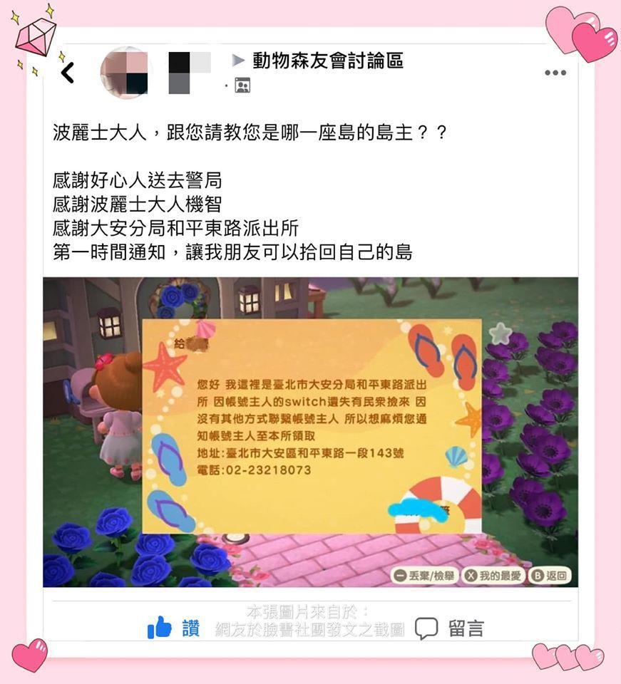 警察透過《動森》寄信給失主朋友,希望能夠聯繫島主領回主機/圖片截自臉書「臺北波麗...