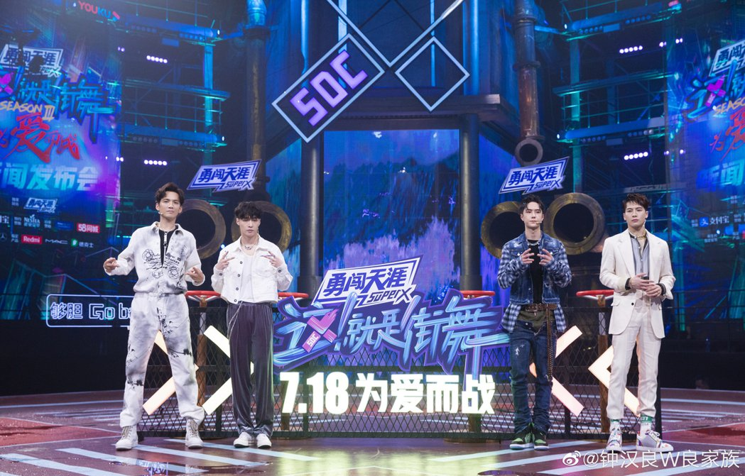鍾漢良與張藝興、王一博、王嘉爾擔任「這就是街舞3」隊長。圖/擷自微博