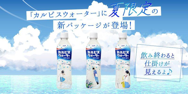 日本可爾必思夏日限定包裝蘊藏著創意巧思/圖片截自推特@calpis_mizuta...