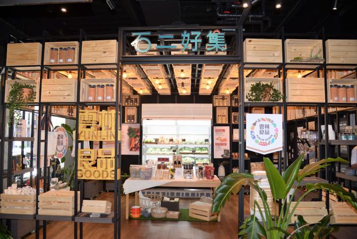 消費者用餐之餘,也能在石二好集買到優質、精緻及品牌化的雲林良品。