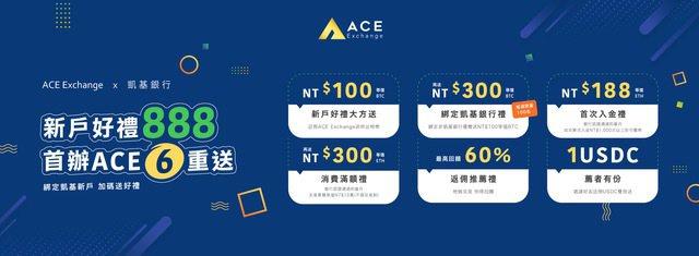 ACE強化投資人保護,委託凱基銀行建構「新台幣資金信託保管」及「數位身分驗證」機...