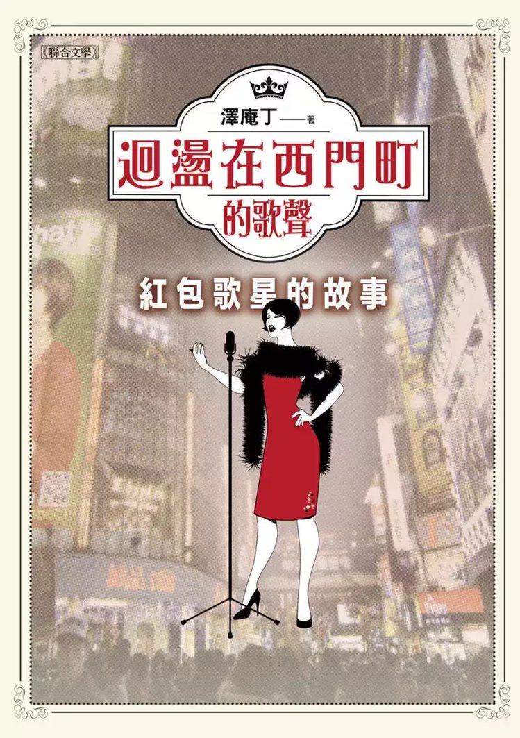 書名:《迴盪在西門町的歌聲:紅包歌星的故事》 作者:澤庵丁 出版社:聯合文學...