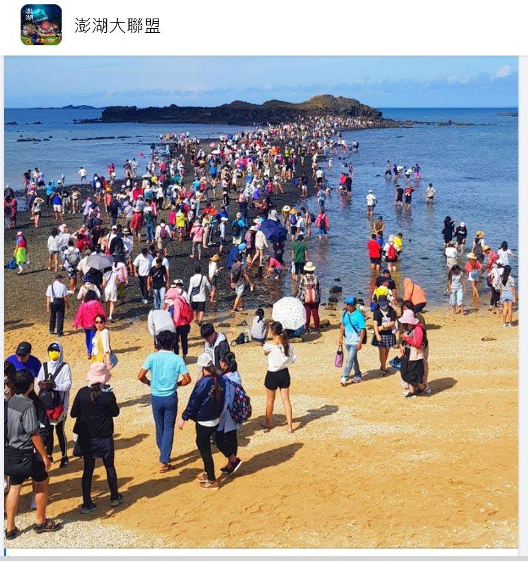 大量國人轉往離島旅遊,澎湖著名的北寮摩西分海人潮眾多。圖/取自臉書「澎湖大聯盟」