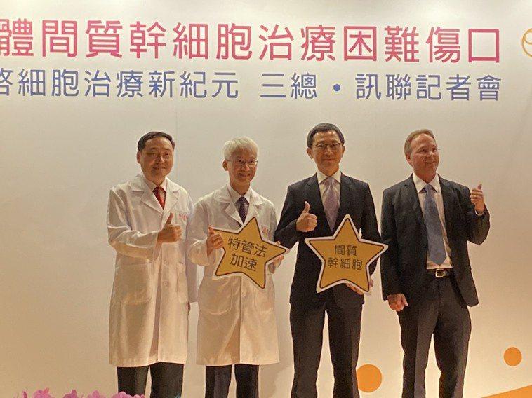 三總今舉行記者會,發表與訊聯生技合作的自體脂肪「間質幹細胞」移植慢性及滿6周未癒...