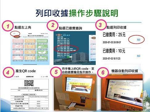 繳費後將產生QR碼,至自助繳費機掃描即可列印紙本收據。圖/北榮提供