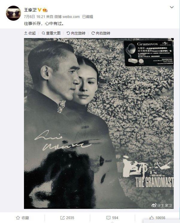 王家衛先前曾發文悼念一代配樂大師顏尼歐莫利克奈。圖/摘自微博
