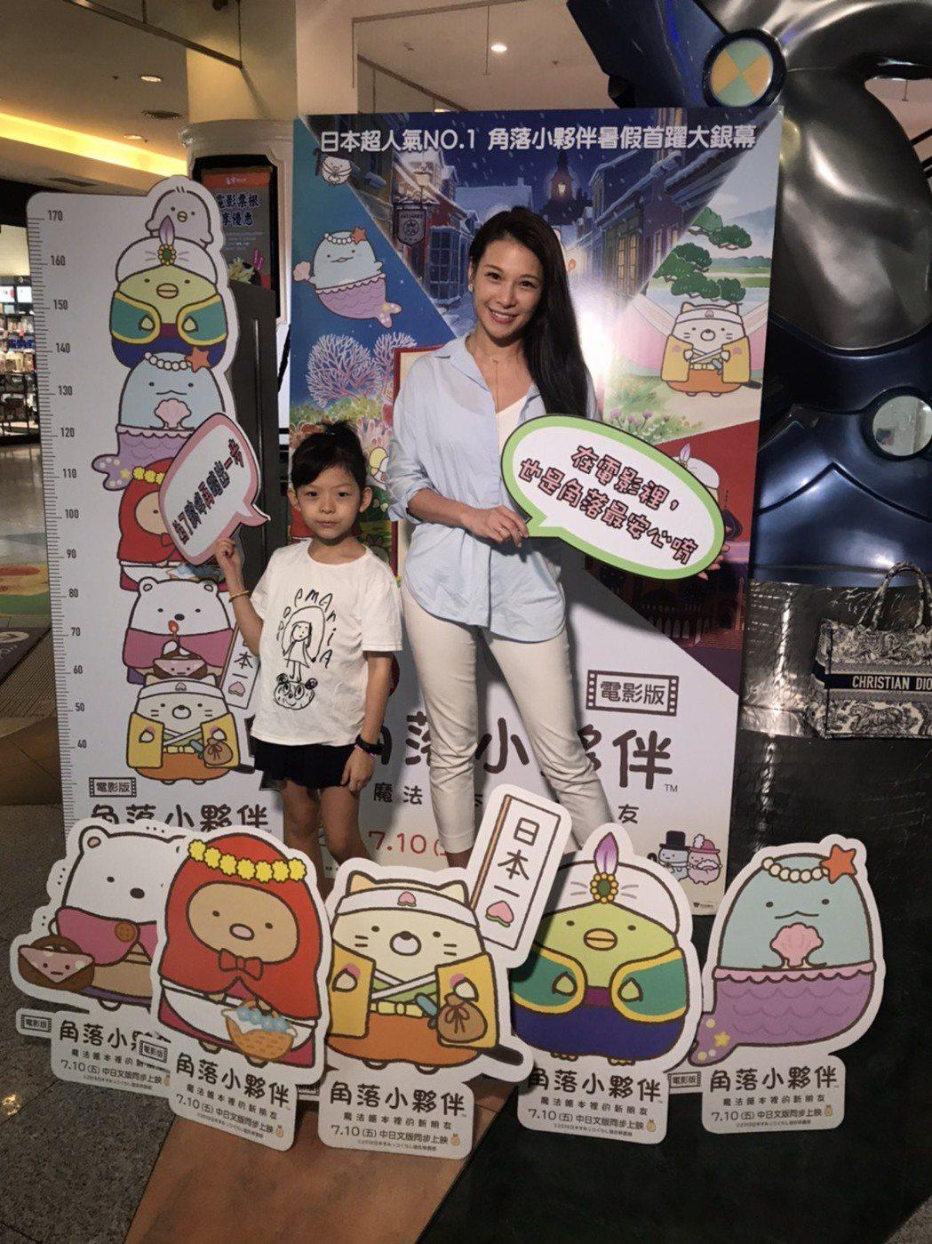 愛莉絲帶著女兒一起來欣賞「角落小夥伴電影版」。圖/威視提供