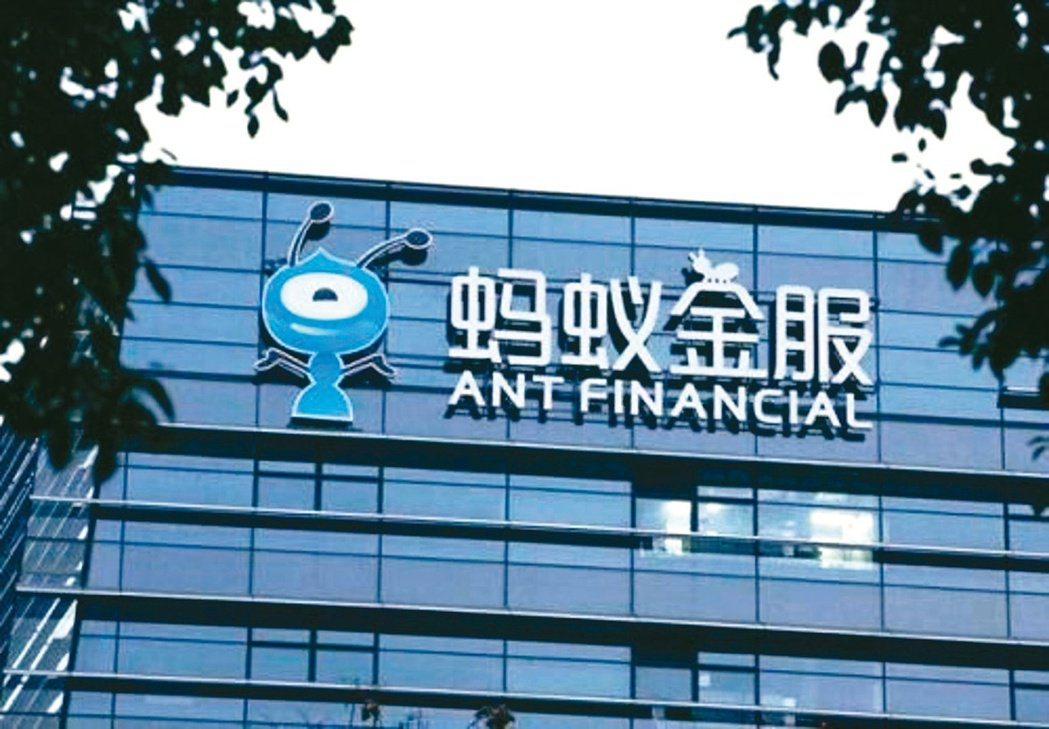 螞蟻集團宣布啟動上海及香港同步申請上市計畫。(本報系資料庫)