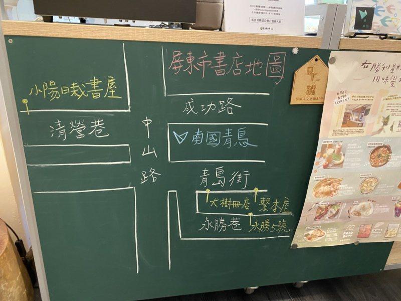 南國青鳥書屋,將周邊的獨立書店畫出,讓遊客可以按圖索驥造訪。 圖/劉星君 攝影