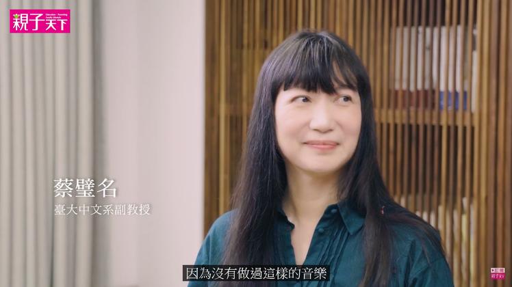 臺大中文系副教授 蔡璧名。(圖/翻攝自youtube帳號「親子天下」影片)
