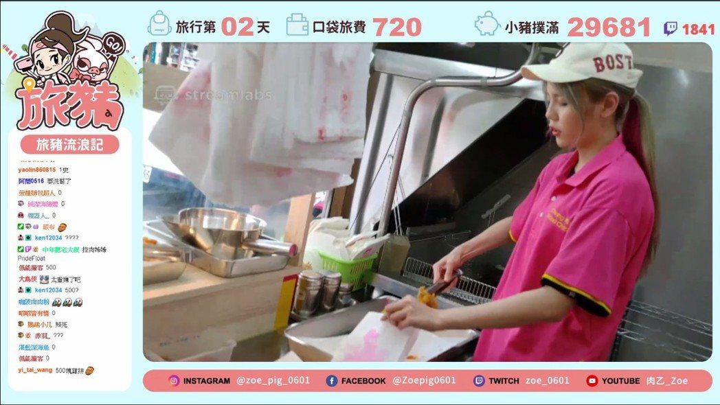 Zoe於新竹炸雞店打工,當天還有粉絲看到直播特地到場光顧