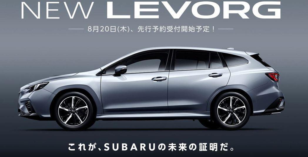 即將發表的全新Levorg將搭載1.8T引擎。 摘自Subaru