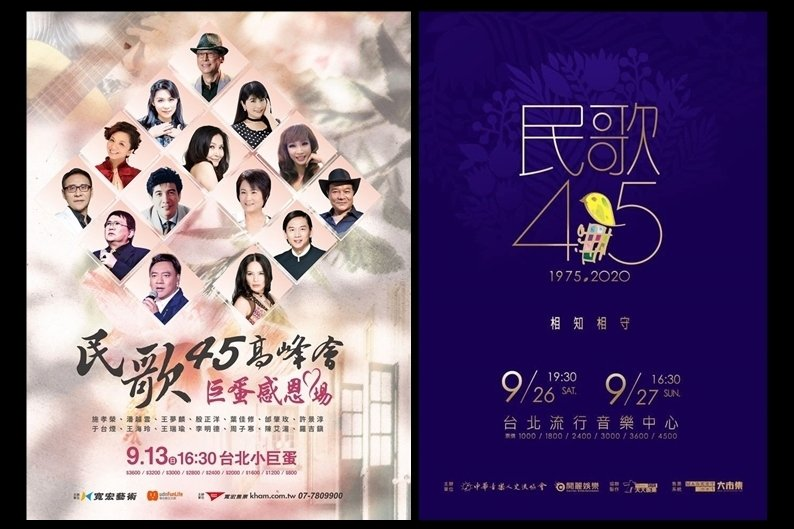 左:施孝榮主辦「民歌45高峰會,巨蛋感恩場」海報。右:中華音樂人交流協會、開麗娛樂主辦「相知相守,民歌45演唱會」海報。 圖/作者提供
