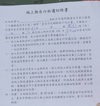 台南市北區拒遷戶黃春香簽下暫緩2個月拆除的同意書。圖/讀者提供