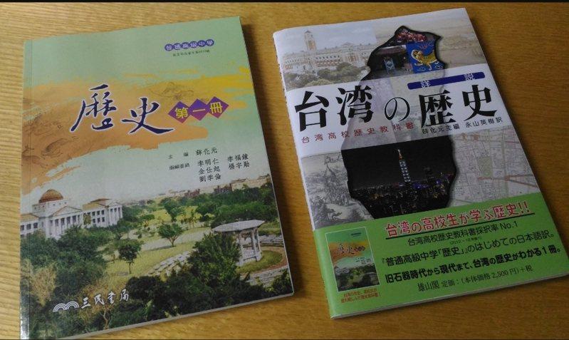 三民書局出版的「普通高級中學歷史第一冊」(左)引進日本出日文版(右)。圖/三民書局提供