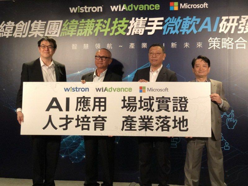 緯創集團攜手微軟AI研發中心 設立創新產品辦公室。記者蕭君暉/攝影