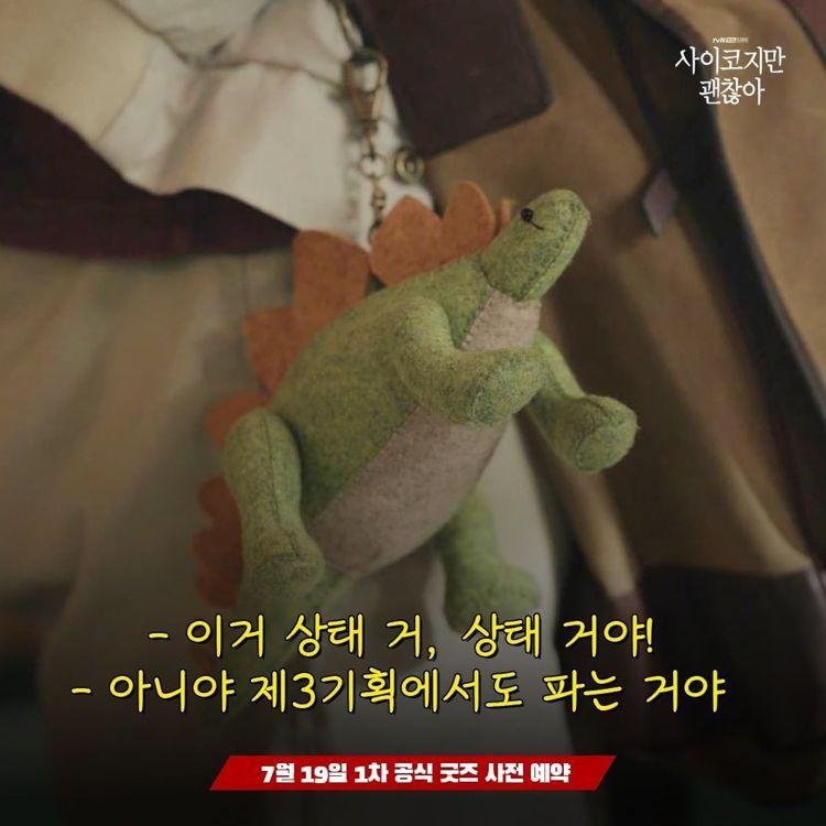 「雖然是神經病但沒關係」中哥哥尚太的恐龍玩偶也出了實際商品。圖/取自IG @ch...