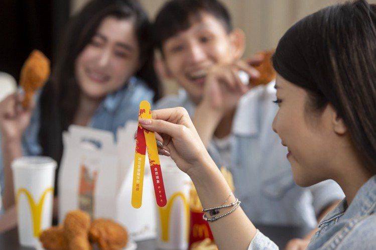 隨餐加贈聯名桌遊「歡聚食鷄令」,可搭配出42道鬥智題組。圖/麥當勞提供