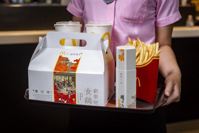 麥當勞與故宮再度合作,打造「歡聚好食鷄」分享盒限定包裝。圖/麥當勞提供