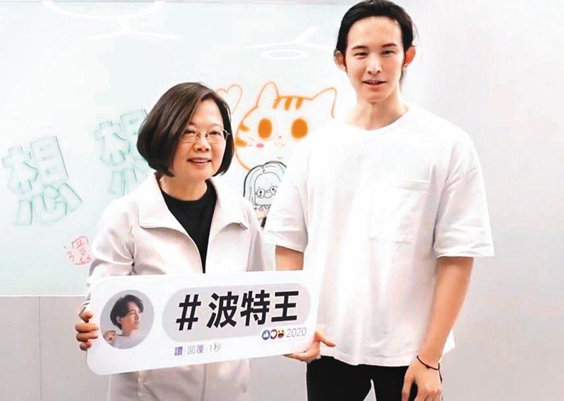 蔡總統(左)在競選期間與網紅波特王合拍影片。圖/摘自波特王YouTube